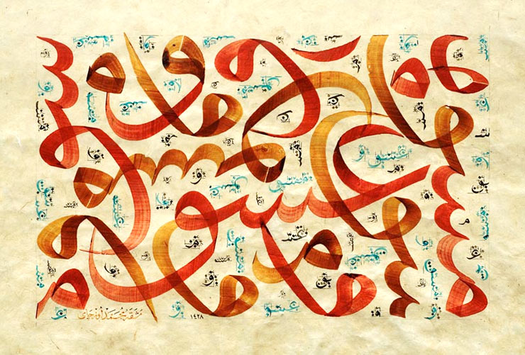 MAMANUSHKA.com || Gorgeous Islamic Calligraphy & Illumination || Calligraphy by Mehmed Özçay || Karamala || Islamic Art || Sacred Art || Traditional Arts || Quran Calligraphy ||Turkey