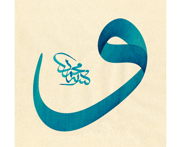 MAMANUSHKA.com || Gorgeous Islamic Calligraphy || Calligraphy by Mehmed Özçay || Vaw || Islamic Art || Sacred Art || Traditional Arts || Quran Calligraphy ||Turkey