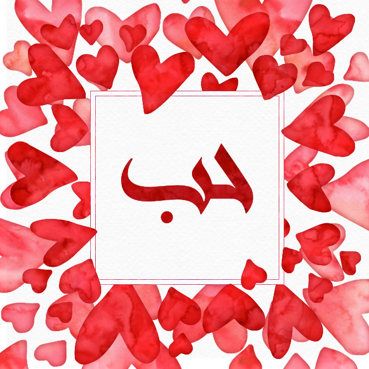 Be Mine (Halal) Valentine