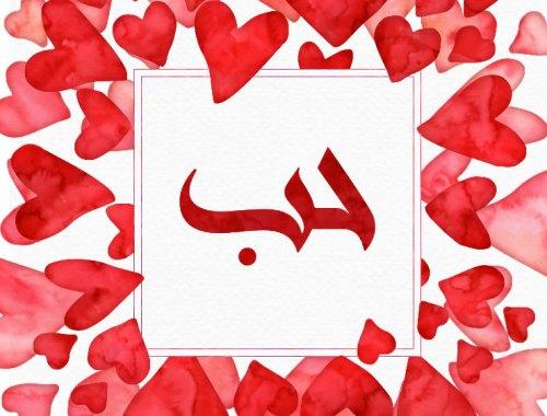 MAMANUSHKA.com || Be Mine Halal Valentine || Muslim Valentine || Arabic Valentine || Illustration by Good On Purpose