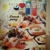 祝3年♡はっぴー&きれいマガジン『WE♡香里園』Vol.13