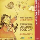 国際子どもの本の日2015年ポスター