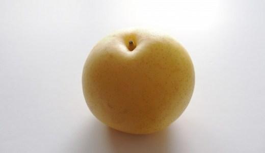 梨の賞味期限はどのぐらい?日持ちする果物?