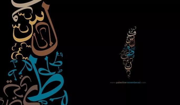 Palestine typo - Amazing and inspiring typography designs