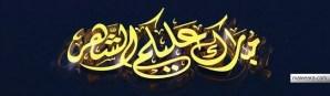 mubarak ramadan - mubarak_ramadan