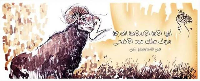 Eid al Adha 11 - Inspiring Designs of Eid Al-Adha 2012