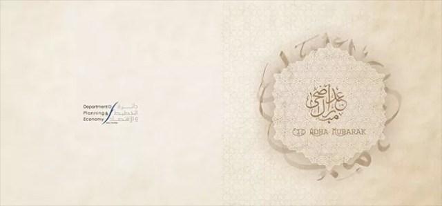 Eid al Adha 13 - Inspiring Designs of Eid Al-Adha 2012