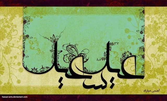Eid al Adha 17 - Inspiring Designs of Eid Al-Adha 2012