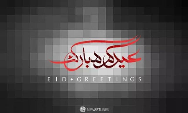 Eid al Adha 20 - Inspiring Designs of Eid Al-Adha 2012