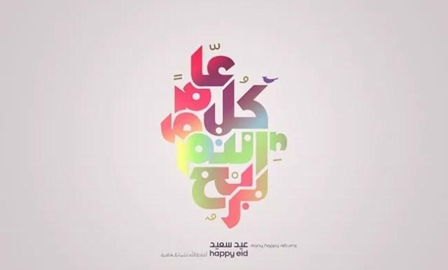 Eid al Adha 22 - Inspiring Designs of Eid Al-Adha 2012