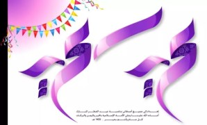 Eid al Adha 23 - Eid_al_Adha_23