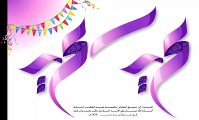 Eid al Adha 23 - Inspiring Designs of Eid Al-Adha 2012