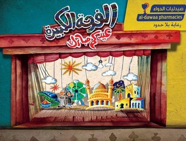 Eid al Adha 25 - Inspiring Designs of Eid Al Adha 2012