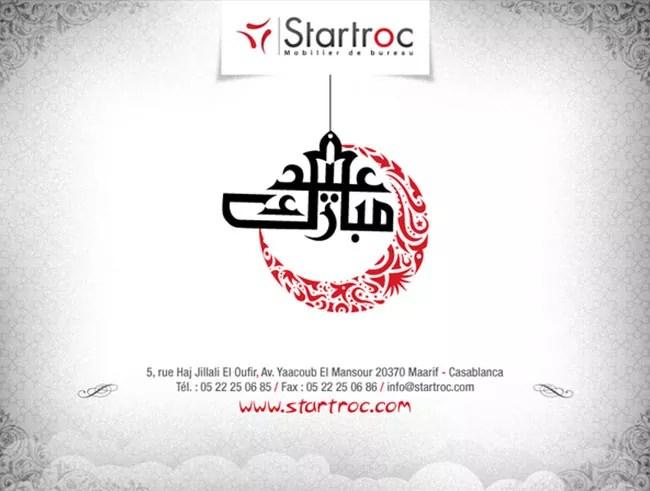 Eid al Adha 29 - Inspiring Designs of Eid Al Adha 2012