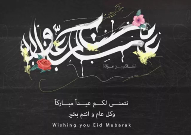 Eid al Adha 36 - Inspiring Designs of Eid Al-Adha 2012