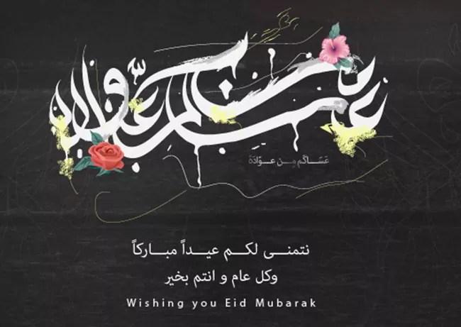Eid al Adha 36 - Inspiring Designs of Eid Al Adha 2012