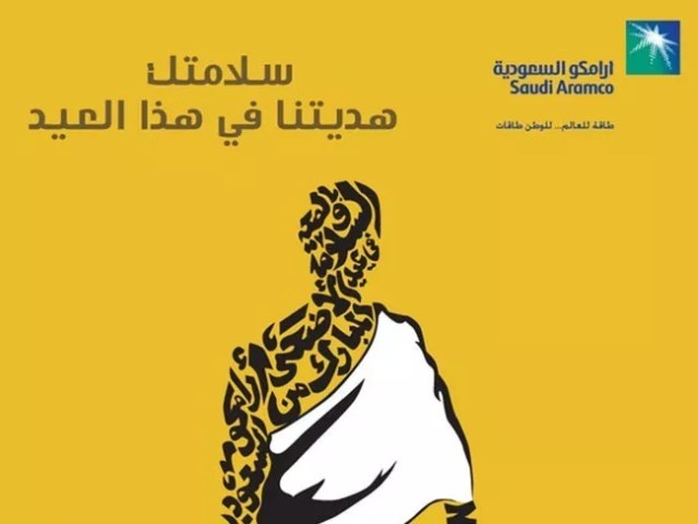 Eid al Adha 6 - Inspiring Designs of Eid Al-Adha 2012