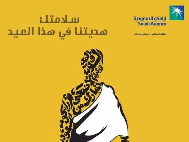 Eid al Adha 6 - Inspiring Designs of Eid Al Adha 2012