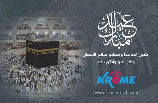 eid adha krome e1534680467913 - Eid Al Adha Al Mubarak - Amazing Designs For Inspiration
