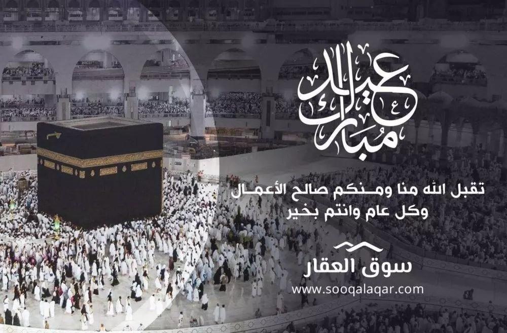 eid adha sooq e1534680308143 - Eid Al Adha Al Mubarak - Amazing Designs For Inspiration