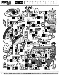 クロスワードプラザ10月号(コスミック出版)