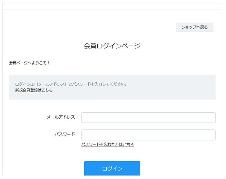 会員登録方法