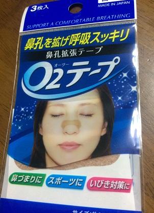 鼻孔拡張テープ