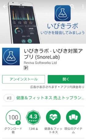 いびき防止アプリ