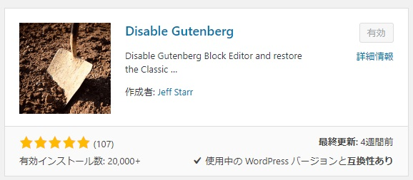ワードプレス5.0「Disable Gutenberg」