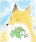 森の仲間シリーズ「キツネ」