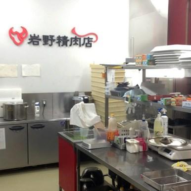 キッズわくわく体験ツアー マンマメルカート 岩野精肉店