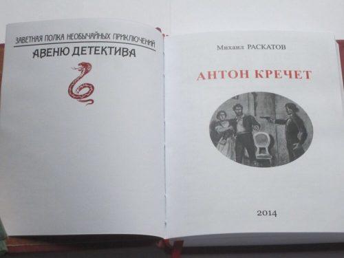 Антон Кречет -115