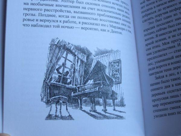 """Эдвард Ф. Бенсон """"ПРИЗРАКИ""""-1814"""
