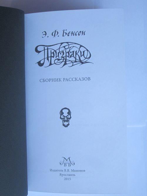 """Эдвард Ф. Бенсон """"ПРИЗРАКИ""""-1816"""