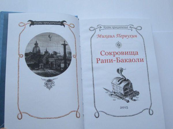 "Михаил ПЕРВУХИН ""СОКРОВИЩА РАНИ-БАКАОЛИ""-1831"