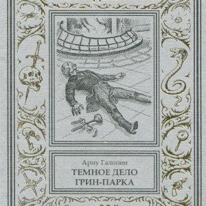 ТЕМНОЕ ДЕЛО ГРИН-ПАРКА-0