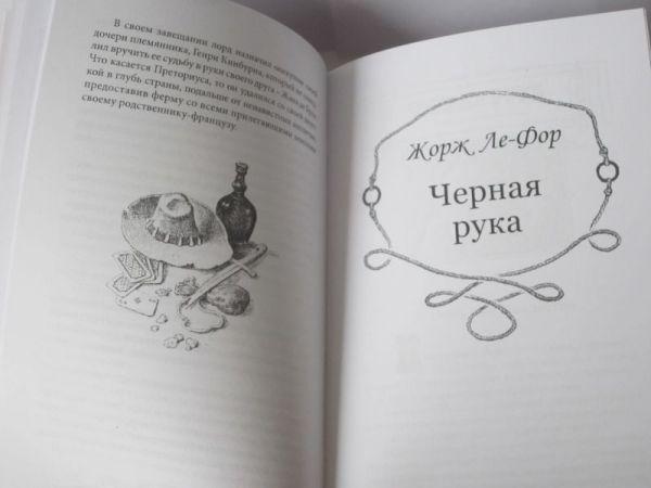 ПОХИТИТЕЛИ ЗОЛОТА. ЧЕРНАЯ РУКА-343