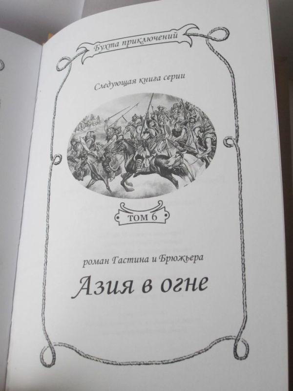 ПОХИТИТЕЛИ ЗОЛОТА. ЧЕРНАЯ РУКА-345