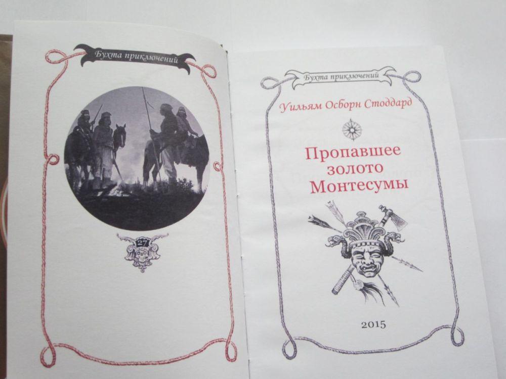 ПРОПАВШЕЕ ЗОЛОТО МОНТЕСУМЫ-297