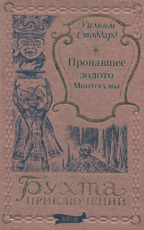 ПРОПАВШЕЕ ЗОЛОТО МОНТЕСУМЫ-0