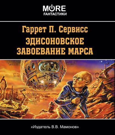 """Гаррет П. Сервисс """"ЭДИСОНОВСКОЕ ЗАВОЕВАНИЕ МАРСА""""-0"""