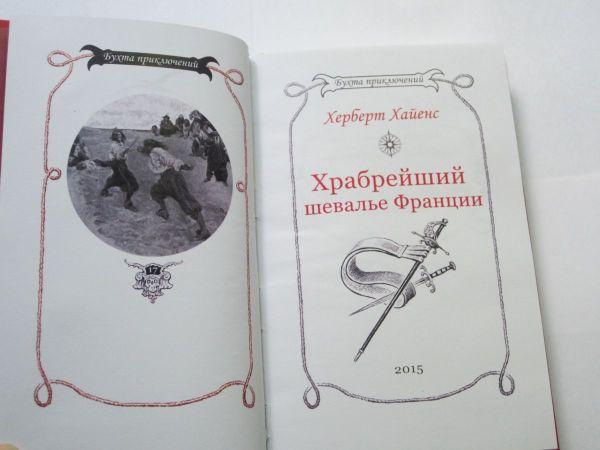 ХРАБРЕЙШИЙ ШЕВАЛЬЕ ФРАНЦИИ-396