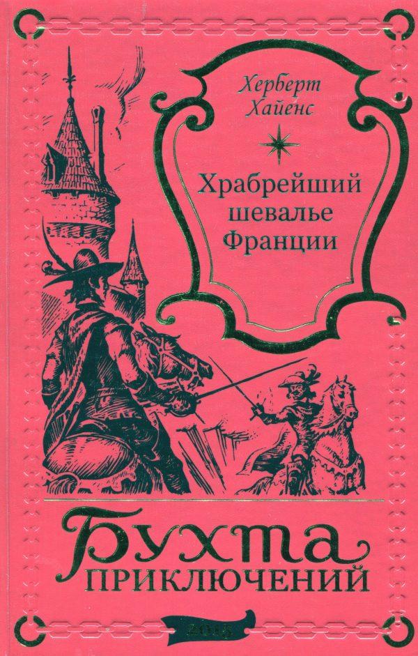ХРАБРЕЙШИЙ ШЕВАЛЬЕ ФРАНЦИИ-0