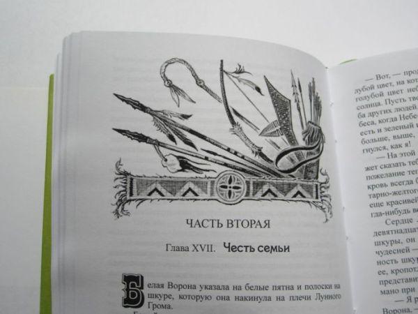 "Макс Брэнд ""ЛЕГЕНДА О ЛУННОМ ГРОМЕ"" в 2-х томах-442"