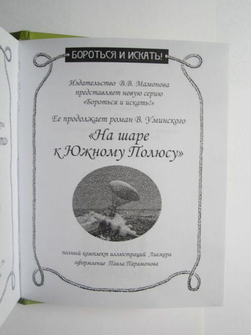 "Макс Брэнд ""ЛЕГЕНДА О ЛУННОМ ГРОМЕ"" в 2-х томах-446"