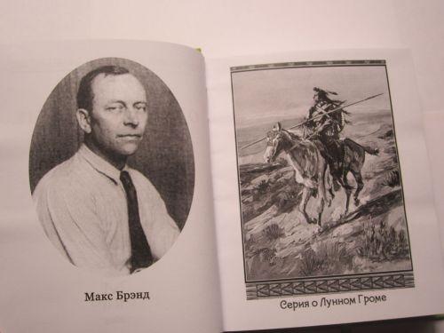 "Макс Брэнд ""ЛЕГЕНДА О ЛУННОМ ГРОМЕ"" в 2-х томах-448"