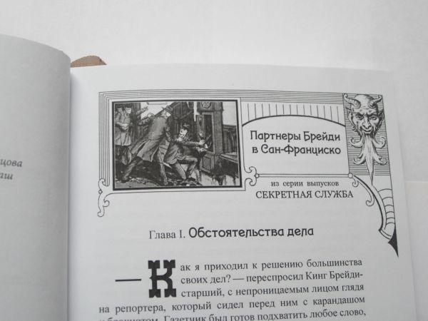 """""""БРЕЙДИ В САН-ФРАНЦИСКО""""-535"""