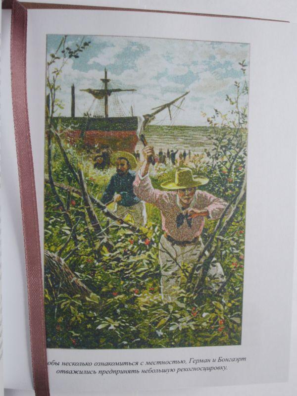 "Эдингард фон Барфус ""В СТРАНЕ АЛМАЗОВ""-520"