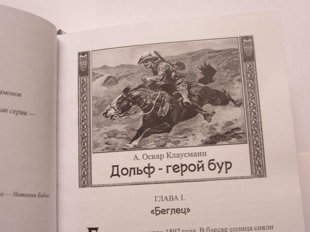 "А. Оскар Клаусманн ""ДОЛЬФ - ГЕРОЙ БУР""-568"