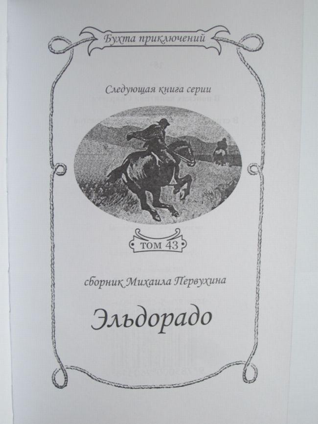 "Анри Летюрк ""В ПОИСКАХ КАПИТАНА СПАРДЕКА""-686"